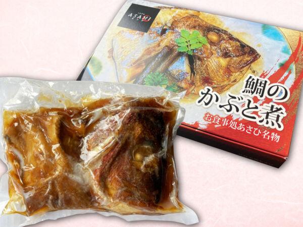 お食事処あさひのお持ち帰り「鯛のかぶと煮(鯛のあら煮)」の真空冷凍パックと化粧箱